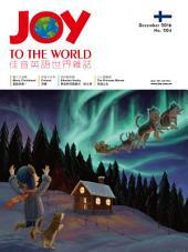 Joy to the world 佳音英語世界雜誌 第204期: 2016年12月號