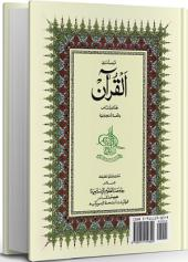 Al-Qur'an, the Guidance for Mankind - English Translation of the Meanings of Al-Qur'an with Arabic