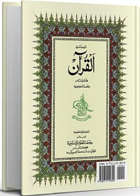 Al Qur an  the Guidance for Mankind   English Translation of the Meanings of Al Qur an with Arabic