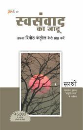 Swasanwad Ka Jadu: Apna Remote Control Kaise Prapt Kare