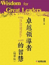 卓越領導者的智慧(精華版)