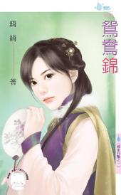 鴛鴦錦~柳家四豔之一: 禾馬文化水叮噹系列387