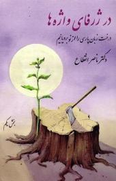 در ژرفاى واژهها: درخت زبان پارسى را از نو برويانيم