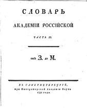 Slovar' Akademii Rossijskoj: Z - M, Том 3