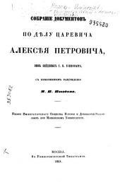 Собрание документов по диэлу царевича Алексиея Петровича