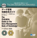 The Dama Guide to the Data Management Body of Knowledge (Japanese edition)