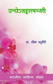 छन्दोऽलङ्कारमञ्जरी: Chhandolankarmanjari