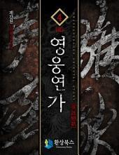 영웅연가 4 (완결): 1권