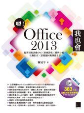 嗯!Office 2013我也會-超實用的活動DMX財會營收X銷售分析X互動影音X雲端協同範例即上手
