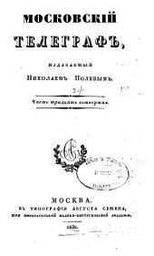 Московский телеграф: Том 34