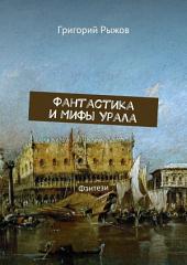 Фантастика и мифы Урала. Фэнтези
