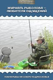 Журналъ рыболова - любителя ощущений: Ловля рыбы на севере Подмосковья
