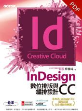 InDesign CC數位排版與編排設計(含ACA-InDesign CC國際認證完全模擬與解題)(電子書)