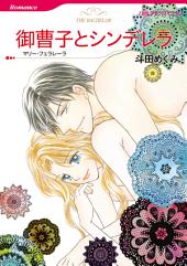 御曹司 ヒーローセット vol.2: ハーレクインコミックス