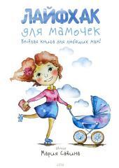 Лайфхак для мамочек. Весёлая книга для любящих мам!
