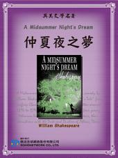 A Midsummer Night's Dream (仲夏夜之夢)