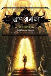 [세트] 골드엠페러 (전7권/완결)
