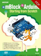 用mBlock玩Arduino - Starting from Scratch(電子書)