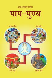 Paap-Punya (Hindi)