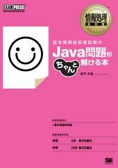 情報処理教科書 基本情報技術者試験のJava問題がちゃんと解ける本