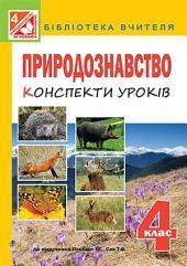 Природознавство. Конспекти уроків. 4 клас