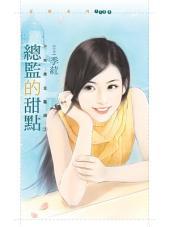 總監的甜點【不完美金龜婿3】: 狗屋花蝶1184