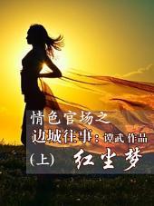 情色官场之边城往事红尘梦(上)
