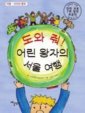 도와줘! 어린 왕자의 서울 여행