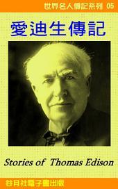 愛迪生傳記: 世界名人傳記系列5 Thomas Edison