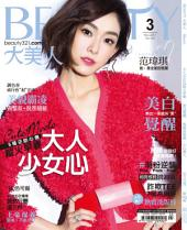 BEAUTY大美人NO.163 (2017年3月號)