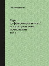Курс дифференциального и интегрального исчисления