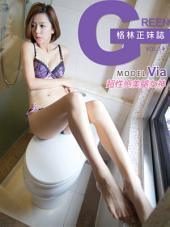 格林正妹誌 Vol.14 Via【超性感美腿女神】