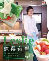 Leslie 煮得有營