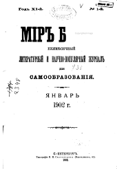 Literaturno-nauchnyĭ sbornik: Объемы 1-2