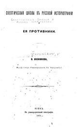 Скептическая школа в русской историографии и ея противники