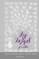 Pride and Prejudice  Shavian alphabet edition  PDF