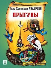 Прыгуны (перевод А. и П. Ганзен)