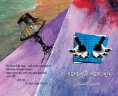 Eso BrishTi Eso Nun: A poetry collection by Shridarshini Chakraborty