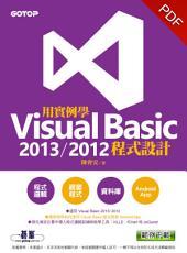 用實例學Visual Basic 2013 / 2012程式設計(電子書)