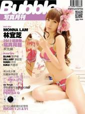 Bubble 寫真月刊 Issue 004