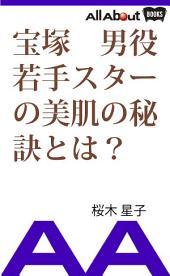 宝塚男役若手スターの美肌の秘訣とは?