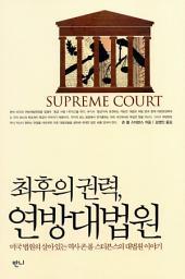 최후의 권력, 연방대법원