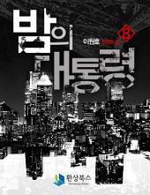 밤의 대통령 3부 2 - 이원호 장편소설