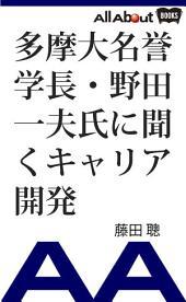 多摩大名誉学長・野田一夫氏に聞くキャリア開発