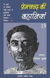 प्रेमचन्द की कहानियाँ - 19 (Hindi Sahitya): Premchand Ki Kahaniya - 19 (Hindi Stories)