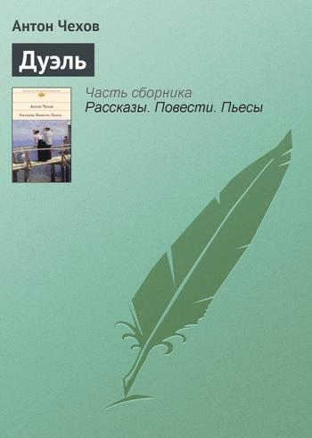 `[Download] EPub / PDF Дуэль Book by Антон Чехов - 28gus19t