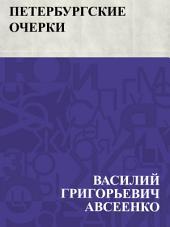 Петербургские очерки