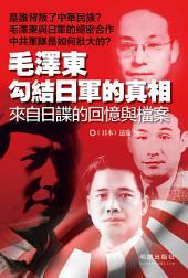 《毛澤東勾結日軍的真相》: 來自日諜的回憶與檔案