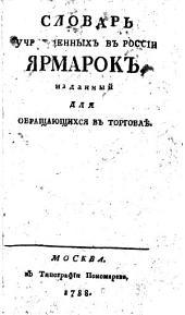 Словарь учрежденныхъ въ Россіи ярмарокъ, изданный для обращающихся въ торговлѣ..