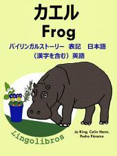 カエル — Frog.: バイリンガルストーリー 表記 日本語(漢字を含む)と 英語